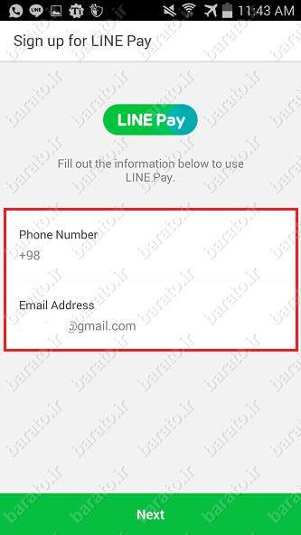 فعال سازی ارسال پیام همگانی در پیج رسمی لاین LINE@
