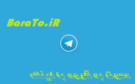 آموزش دعوت با استفاده از ایدی به گروه تلگرام Telegram