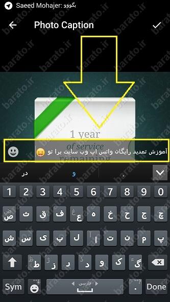 آموزش ارسال عکس همراه با متن در تلگرام