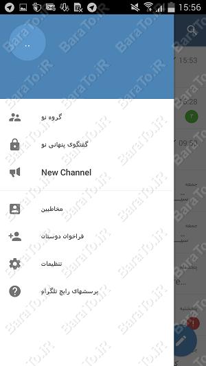 آموزش فارسی سازی تلگرام اندروید Telegram