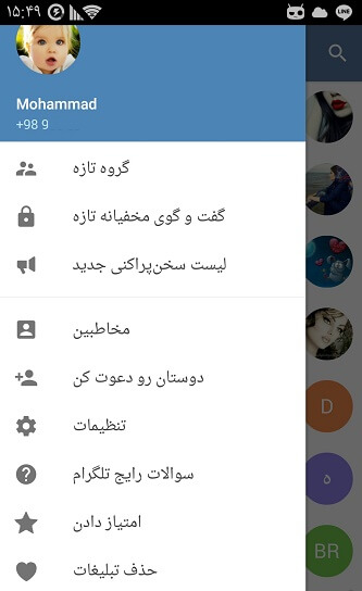 تلگرام+فارسی+رایگان