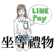 Lousy girlfriend and LINE Pay (Part 1)