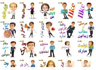 HoseinSticker_Farsi_Animation1