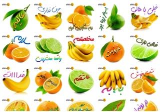 HoseinSticker_Fruits_neveshtari1