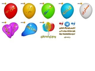 HoseinSticker_Pack01_Balloons