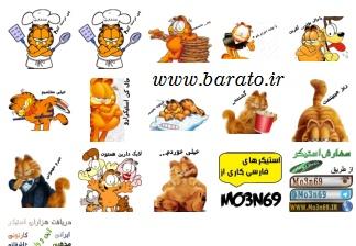 mo3n69_Garfield