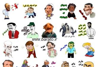 دانلود+استیکر+فارسی+برا+تلگرام