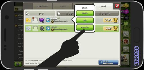 آموزش تصویری اد کردن دوستان در بازی کلش اف کلنز اندروید